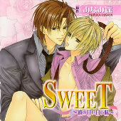 SWEET ~彼の甘い甘い味~