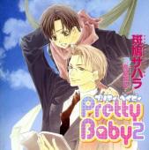 Pretty Baby(2) プリティベイビィ