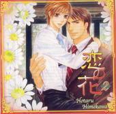 恋の花(2)