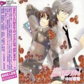 純情ロマンチカ(4)