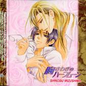 胸さわぎのハーフムーン 胸さわぎシリーズ(9)