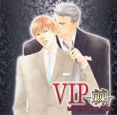 VIP(2) -棘-