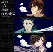 LiveXEvil オリジナルドラマCD 白色矮星