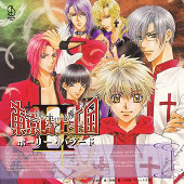 東京騎士王国(2) ホーリーバラード