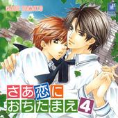 さあ 恋におちたまえ(4)