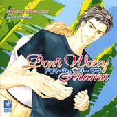 Don't Worry Mama ドント ウォーリー ママ
