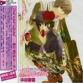 純情ロマンチカ(6)