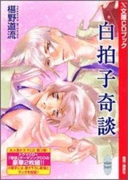 白拍子奇談 奇談シリーズ(3)