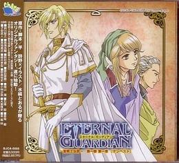 Eternal Guardian ~聖戦士伝説~ 第1部第1章 『テンペスト』