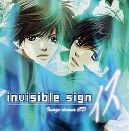 invisible sign-イス-