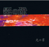 影の館(1) -光の書-