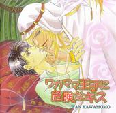 ワガママ王子に危険なキス ワガママ王子(2)