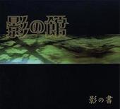 影の館(2) -影の書-