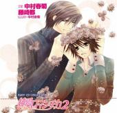 純愛ロマンチカ(2)