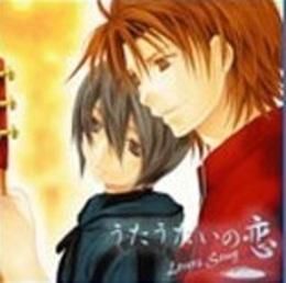 うたうたいの恋 Lover Song vol.4
