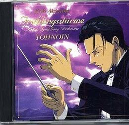 富士見二丁目交響楽団シリーズ(6) 春の嵐(ソニー盤 )