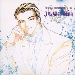 富士見二丁目交響楽団シリーズ(5) J戦場狂騒曲(ソニー盤 )