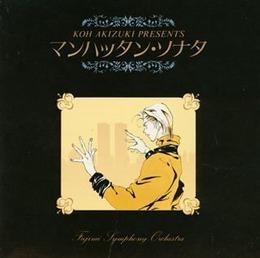 富士見二丁目交響楽団シリーズ(4) マンハッタン・ソナタ(ソニー盤 )