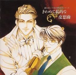 富士見二丁目交響楽団シリーズ(3) きわめて私的な夜想曲(ソニー盤 )