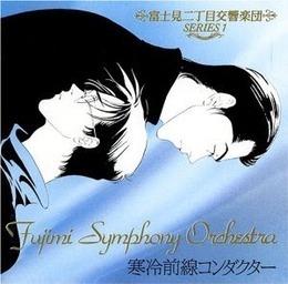 富士見二丁目交響楽団シリーズ(1) 寒冷前線コンダクター(ソニー盤 )