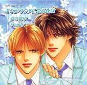 タクミくんシリーズ10th Anniversary Complete Edition2 ギイがサンタになる夜は