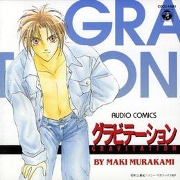 グラビテーション AUDIO COMICS(1)