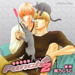 Punch↑(2)