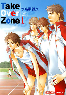 Take Over Zone(1)