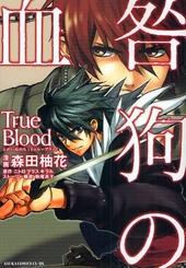 咎狗の血 True Blood