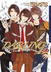DARLING 3 限定版