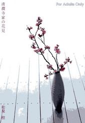 清澗寺家の花見