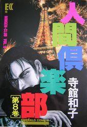 人間倶楽部(8)