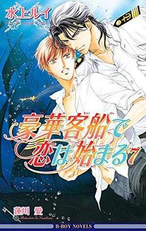 豪華客船で恋は始まる(7)