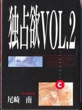 独占欲 vol.2