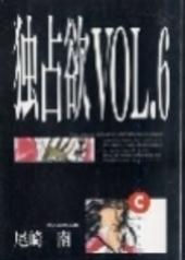 独占欲 vol.6