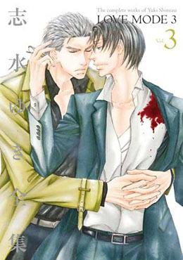 志水ゆき全集3 LOVE MODE(3)(表題作 MY DEAREST)