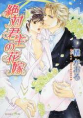絶対君主の花嫁