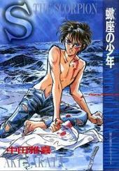 蠍座の少年 剣と翔平シリーズ(1)