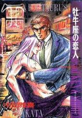 牡牛座の恋人 剣と翔平シリーズ(4)