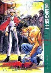 魚座の騎士(ナイト) 剣と翔平シリーズ(5)