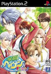 学園ヘヴン おかわりっ!(PS2版)