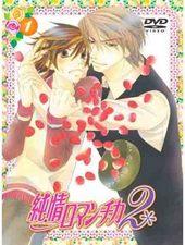 純情ロマンチカ(2) 限定版1