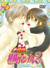 純情ロマンチカ(2) 限定版2