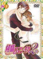 純情ロマンチカ(2) 限定版3