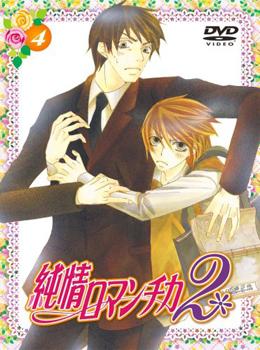 純情ロマンチカ(2) 限定版4