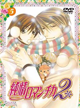 純情ロマンチカ(2) 限定版5