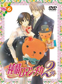 純情ロマンチカ(2) 限定版6