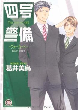 四号×警備  -フォーカード-