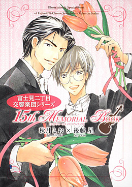 15th MEMORIAL BOOK 富士見二丁目交響楽団シリーズ