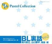 BL裏話 Vol.2
